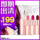 韓國 MISSHA 義大利玫瑰編織紋唇膏 1g 多款供選 ☆巴黎草莓☆