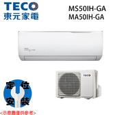 【TECO東元】8-10坪 變頻冷暖一對一冷氣 MA50IHHS/MS50IEHS 基本安裝免運費
