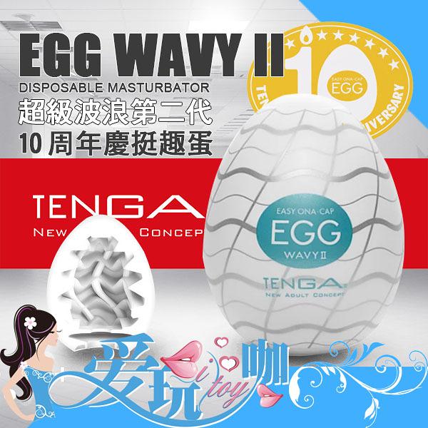 ● 十周年慶版 ●日本 TENGA 典雅 超級波浪第二代 挺趣蛋 WAVY II EGG Disposable Masturbator 小型自慰套