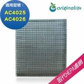 飛利浦 (AC4025/AC4026)(厚)【Original life】超淨化空氣清淨機濾網 長效可水洗