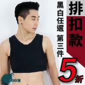 BOOM香港品牌束胸-經典版任選第三件5折(排扣款)