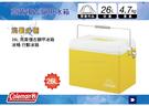 ∥MyRack∥ Coleman CM-7113 26L 亮黃復古鋼甲冰箱 冰桶  保冷箱 行動冰箱 不銹鋼冰箱