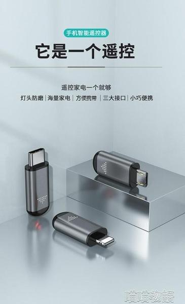 手機發射器 蘋果6s/7/8p手機紅外線發射器x/XR/XS萬能空調遙控器頭安卓通用型- 快速出貨
