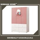 【多瓦娜】雲朵粉紅色4尺四抽衣櫃 20031-251006