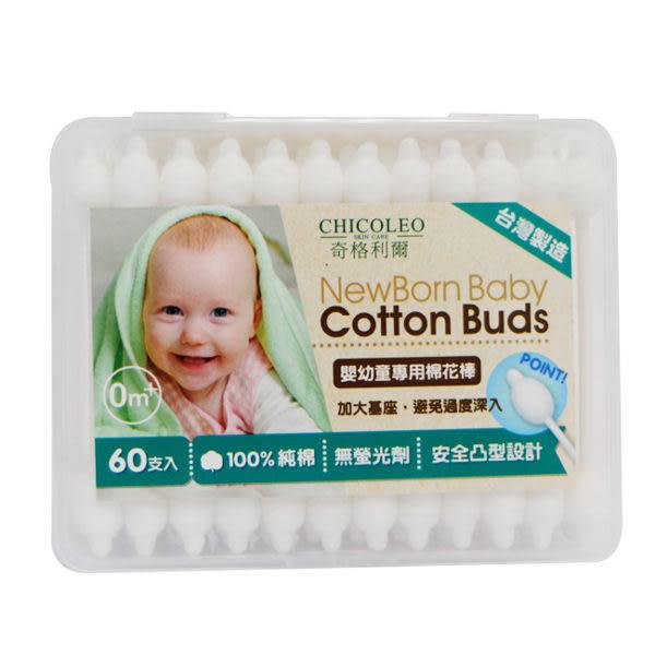 奇格利爾 嬰幼兒專用棉花棒 60入盒裝
