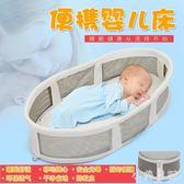 嬰兒床床中床bb新生兒便攜式小床可折疊睡籃多功能旅行寶寶床上床 js8673『小美日記』