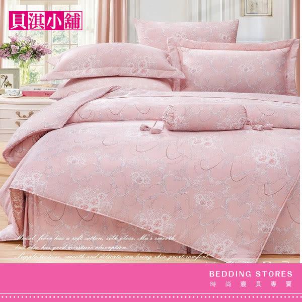 天絲床罩組~ TENCEL 頂級100%天絲《貝里尼》標準雙人七件式床罩組