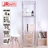 【JR創意生活】輕型四層置物架45X60X120cm 波浪架
