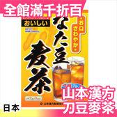 日本 刀豆麥茶 養生人氣指標飲品 山本漢方製藥 可冷泡 10g x 24袋【小福部屋】