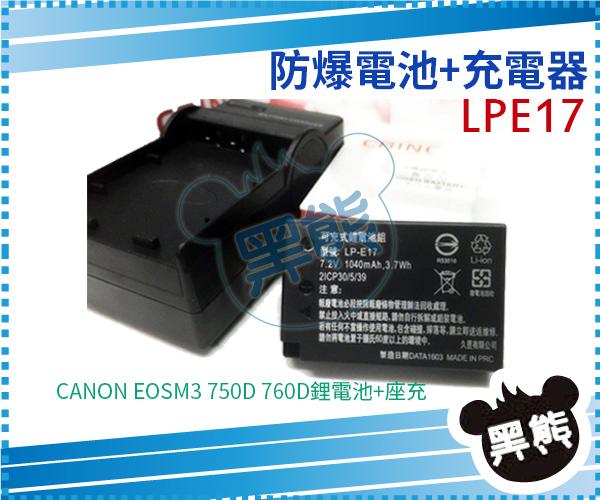 黑熊館 Canon LPE17 鋰電池+充電器整組 EOSM3 750D 760D 適用