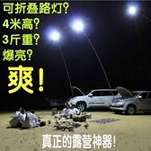 露營燈便攜戶外LED野營燈營地燈帳篷燈移動車載路燈應急廣場舞燈【快速出貨】