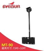 Eversun MT-90/15-32吋 懸吊式掛架