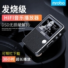 mrobo hifi播放器無損音樂 DSD車載插卡發燒隨身聽mp3高保真硬解