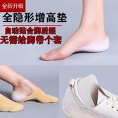 增高鞋墊男女隱形增高襪內增高墊後跟墊半墊硅膠增高神器體檢
