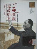 【書寶二手書T1/政治_KNU】毛澤東專政始末_唐德剛