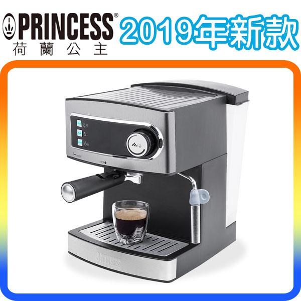 《2019年新款》Princess 249407 荷蘭公主 20Bar高壓幫浦 半自動義式濃縮咖啡機