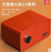 幸福居*艾斐堡保險箱櫃小型迷你家用辦公全鋼電子指紋入牆保管箱(主圖款按鍵密碼23CM高橙色)