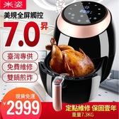 現貨速出 米姿PD-1799A美規110V智慧觸摸屏大容量空氣炸鍋多功能家用電炸鍋