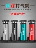 高壓腳踩打氣筒自行車電動車摩托車汽車家用迷你便攜腳踏式充氣泵 NMS小明同學
