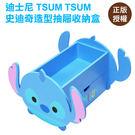 tsum tsum 史迪奇造型抽屜收納盒 迪士尼 TSUM TSUM 台灣製 [蕾寶]