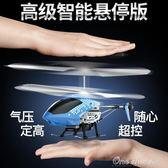 遙控飛機直升機耐摔充電動男孩兒童玩具禮物搖航模飛行無人機父親節促銷