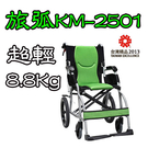 輪椅B款 鋁合金 康揚 Karma 舒弧...