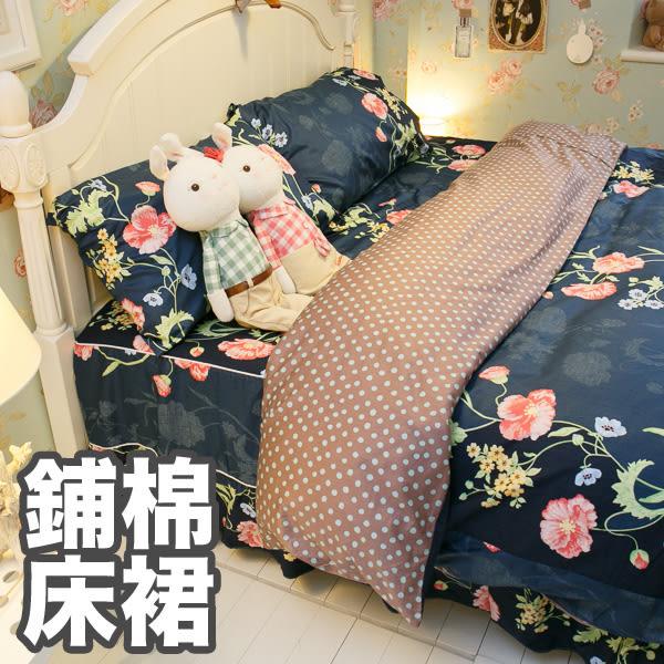 北國之花 QPS2雙人加大鋪棉床裙與雙人薄被套四件組 100%精梳棉 台灣製 棉床本舖