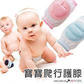 寶寶蘋果造型爬行防摔護膝 透氣襪套