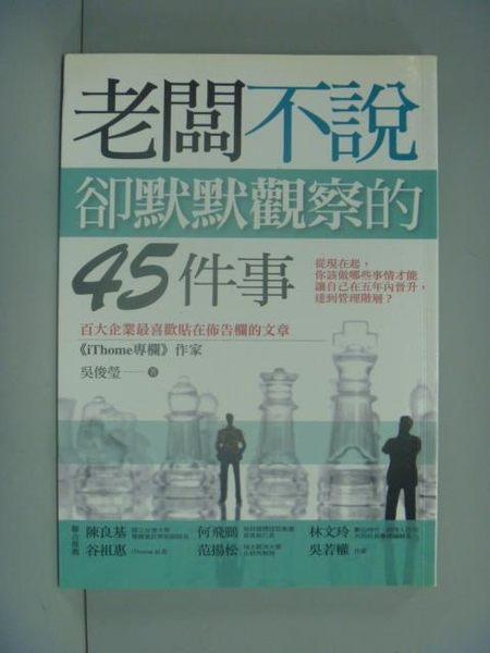 【書寶二手書T9/財經企管_GGY】老闆不說,卻默默觀察的45件事_吳俊瑩