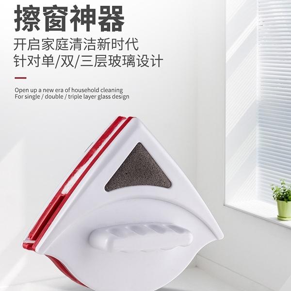 三角雙面磁性玻璃清潔器 買就加贈一組海綿