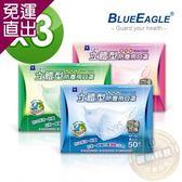藍鷹牌 台灣製 成人立體防塵口罩 50入*3盒【免運直出】