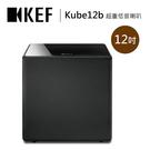 【限時下殺+24期0利率】KEF 英國 12吋 超重低音揚聲器 喇叭 KUBE12B 公司貨 KUBE 12B