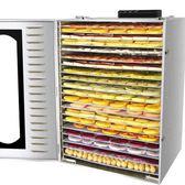 食品烘乾機 網紅商用容量水果茶烘干機干果機牛肉蔬菜脫水風干機溶豆食品 MKS小宅女
