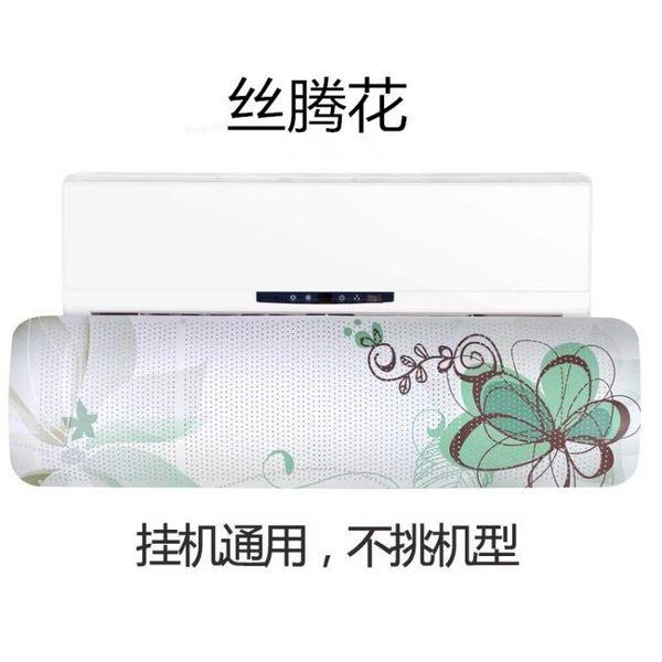 空調擋風板通用導風罩檔冷風擋板