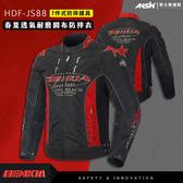[安信騎士]  BENKIA HDF-JS88 黑紅 春夏 透氣 防摔衣 七件式護具 騎士服 車衣 JS88