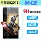 【陸少】 三星Galaxy J5108  鋼化膜 玻璃貼  2016版j5熒幕保護貼  防爆保護膜  j510手機保護膜