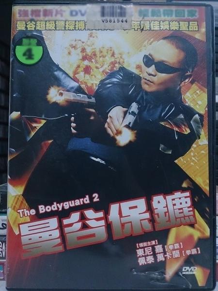 挖寶二手片-Y100-001-正版DVD-泰片【曼谷保鑣/The Bodyguard 2】-東尼嘉 佩泰萬卡蘭
