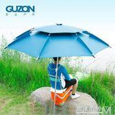 古山2.2米2米釣傘雙層加固釣魚傘萬向垂釣防雨防曬摺疊漁傘漁具  WD 遇見生活