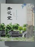 【書寶二手書T4/文學_DBW】青花瓷-隱藏在釉色裡的文字秘密_方文山