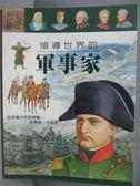 【書寶二手書T7/少年童書_PLU】領導世界的軍事家_帕維爾‧別利那