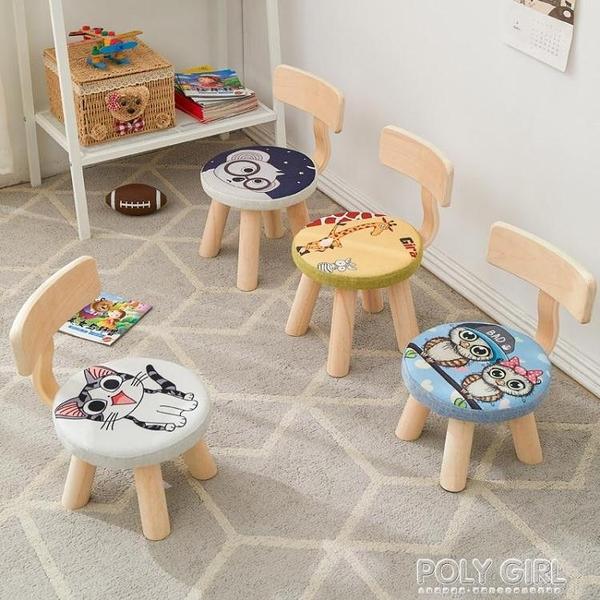 兒童全實木小凳子靠背家用矮凳經濟型時尚創意椅子現代簡約小板凳 ATF 夏季新品