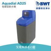 【BWT德國倍世】智慧型軟水機 AquaDial AD25 ★享0利率分期+全省免費安裝!