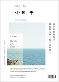 小日子享生活誌 6月號/2021 第110期:前往仲夏的海洋 捕捉與大海一起生活的日子