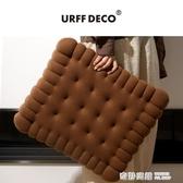 URFF DECO 餅干坐墊加厚短絨超可愛抱枕巧克力色椅墊榻榻米坐墊 ATF 雙12購物節