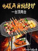 燒烤爐架家用電烤爐無煙烤肉爐室內烤盤羊肉串韓式商用烤肉機烤架 YXS瑪麗蓮安