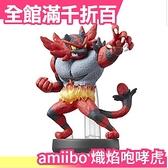 日本 amiibo 明星大亂鬥 熾焰咆哮虎 switch 周邊 NFC可連動公仔 模型【小福部屋】