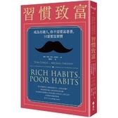 習慣致富:成為有錢人,你不需要富爸爸,只需要富習慣