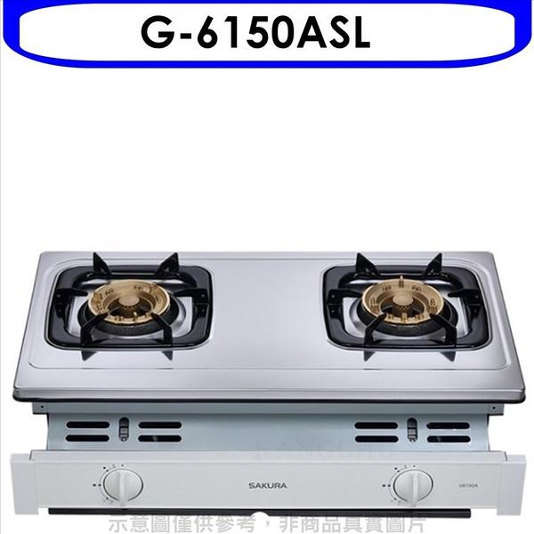 《結帳打9折》櫻花【G-6150ASL】雙口嵌入爐(與G-6150AS同款)瓦斯爐桶裝瓦斯(含標準安裝)預購