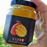 手工愛文芒果醬~71.5%【合迷雅好物超級商城】