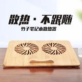 散熱器 筆記本散熱器14寸17寸15.6手提電腦降溫底座板墊靜音排風扇竹支架